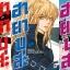 [SET] ฮายาบุสะ หน่วยพิฆาตสายฟ้า (3 เล่มจบ) thumbnail 2
