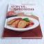 อาหารรสอร่อย โดย สำนักพิมพ์แสงแดด (พิมพ์ครั้งที่ 9) สิงหาคม 2547 thumbnail 1
