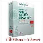 Kaspersky Small Office Security 1ปี/ 5Users + (1 Server) (เฉพาะ Key-code)