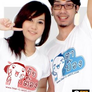 เสื้อคู่รัก 3T - ยัยต๊อง ตาบ๊อง