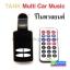 รีโมทคอนโทรล TANK Multi Car Music V1 ลดเหลือ 150 บาท ปกติ 390 บาท thumbnail 1
