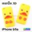 เคส iPhone 5/5s เป็ด 3D BABY DUCK ลดเหลือ 89 บาท ปกติ 300 บาท thumbnail 1