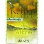 Incubus ราชันย์พิศวาส / นันท์นภัส (ชินณิตา)