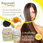 Rapunzell Treatment ราพันเซล ทรีทเม้นท์ Wholesale