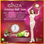 Ginza กินซ่า น้ำหนักลด นมไม่ลด by น้ำส้ม
