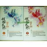 จอมซนเจ้าเสน่ห์ (2 เล่มจบ) / เฉียนลู่ / ห้องสมุด