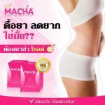 Macha Gold มาช่า โกลด์ ลดน้ำหนักสูตรใหม่ล่าสุด จากMacha
