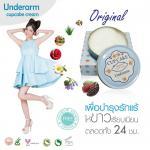 Under Arm Cupcake Cream Wholesale ครีมคัพเค้กอันเดอร์อาร์ม ขายส่ง