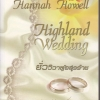 ยั่ววิวาห์อสูรร้าย (Highland Wedding) - Hannah Howell - สุมนทิพย์