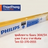 หลอดฟลูออเรสเซนต์ (นีออน) Philips ชุดถวายสังฆทาน 36W แพต 9 ดวง