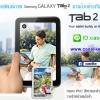 เคสพิมพ์ภาพ Samsung Galaxy Tab2 7.0 P3100