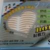(ขายพร้อมส่ง)YIZHILIAN paper eye tape  เทปเยื่อกระดาษติดตาสองชั้น สีเนื้อ size S บรรจุ 72 คู่