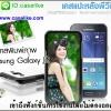 เคสพิมพ์ภาพ Samsung Galaxy J2 ภาพให้สีคอนแทรส สดใส มันวาว