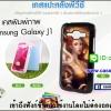 เคสพิมพ์ภาพ Samsung Galaxy J1 ภาพให้สีคอนแทรส สดใส มันวาว