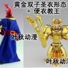 [LC] Grand Pope Ares & Gemini Cloth