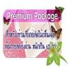 ลดน้ำหนัก5-10โล(Premium Packet)