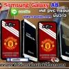 เคสแมนยู Samsung Galaxy A8 pvc