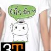 เสื้อยืด 3T - มีถั่วมั้ย
