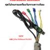 USB -RS232 ชุดโปรแกรมเครื่องรับจานดาวเทียม
