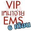 สมัคร VIP เหมาจ่าย EMS 6 เดือน (180วัน)