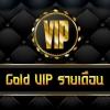 Gold VIP รายเดือน