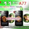 เคส oppo A77 pvc ลายแมนยู ภาพให้สีคอนแทรส สดใส ภาพคมชัด มันวาว