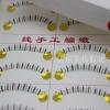 (ขายพร้อมส่ง)ขนตาปลอม สำหรับขนตาล่าง เบอร์ 061