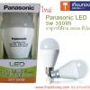 Panasonic LED bulb 5W หลอด LED พานาโซนิค 5W