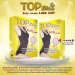 TOPSLIM body curves รุ่นพิเศษ LAVA DOT เสื้อ+กางเกง 530บาท