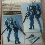 HG 1/144 Earth Army captain MS machine