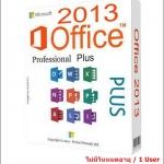 Microsoft Office Professional Plus 2013 ไม่มีวันหมดอายุ/ 1PC (เฉพาะ Key-code)