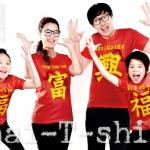 เสื้อยืด 3T - เสื้อตรุษจีนปีแพะ 3 ลายมงคล