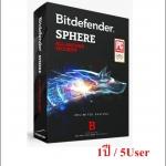 Bitdefender Sphere 1 ปี/ 5 Users (เฉพาะ Key-code)