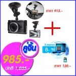 กล้องติดรถยนต์ AM966 สีดำ + เมมโมรี่การ์ด remax 8GB
