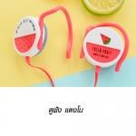SIBYL หูฟัง Fresh Fruit With Microphone รุ่น G-22 แตงโม