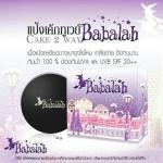 Babalah Cake 2 Way แป้งพัฟ บาบาร่า