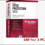 McAfee Total Protection 2013 180วัน/ 3PC (เฉพาะ Key-code)
