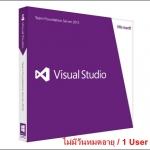 Microsoft Visual Studio Ultimate 2013 + MSDN ไม่มีวันหมดอายุ/ 1PC (เฉพาะ Key-code)