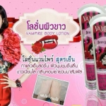 Vappire Body Lotion