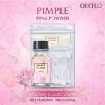 แป้งน้ำระเบิดสิว(pimple pink powder by orchid)
