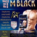 M Black เอ็มแบล็ค ผลิตภัณฑ์อาหารเสริมผู้ชาย