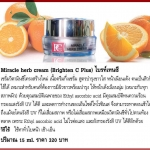 Brighten VitC Serum (Miracle herb cream) - เซรั่มวิตามินซีโครงสร้างใหม่