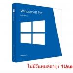 Microsoft Windows 8.1 Professional ไม่มีวันหมดอายุ/ 1PC (เฉพาะ Key-code)