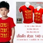 เสื้อยืด 3T - เสื้อยืดตรุษจีน สีแดง