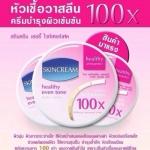 Skin Cream healthy even tone หัวเชื้อวาสลีนสูตรเข้มข้น 100 เท่า