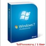 Microsoft Windows 7 Professional ไม่มีวันหมดอายุ/ 1PC (เฉพาะ Key-code)