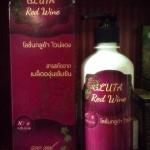 Gluta red white โลชั่นกลูต้า ไวน์แดง by Ocean vite