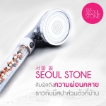 !SALE ฝักบัวอาบน้ำ Seoul Stone รับประกันแท้ 100% พิเศษสุด580บาท