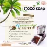 CoCo Soap สบู่มะพร้าว Wholesale