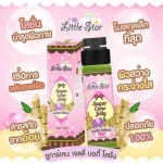 โลชั่นอ้อย by little star (ลิตเติ้ลสตาร์) Sugar cane jelly body lotion(ซูการ์เคน เจลลี่ บอดี้ โลชั่น)